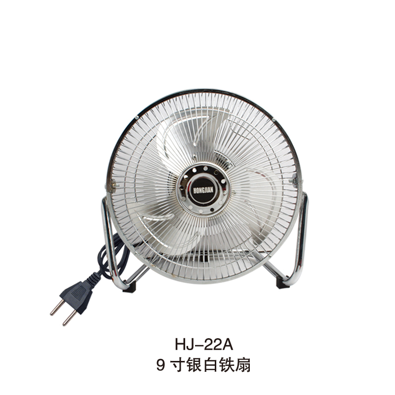 HJ-22A 9寸银白铁扇